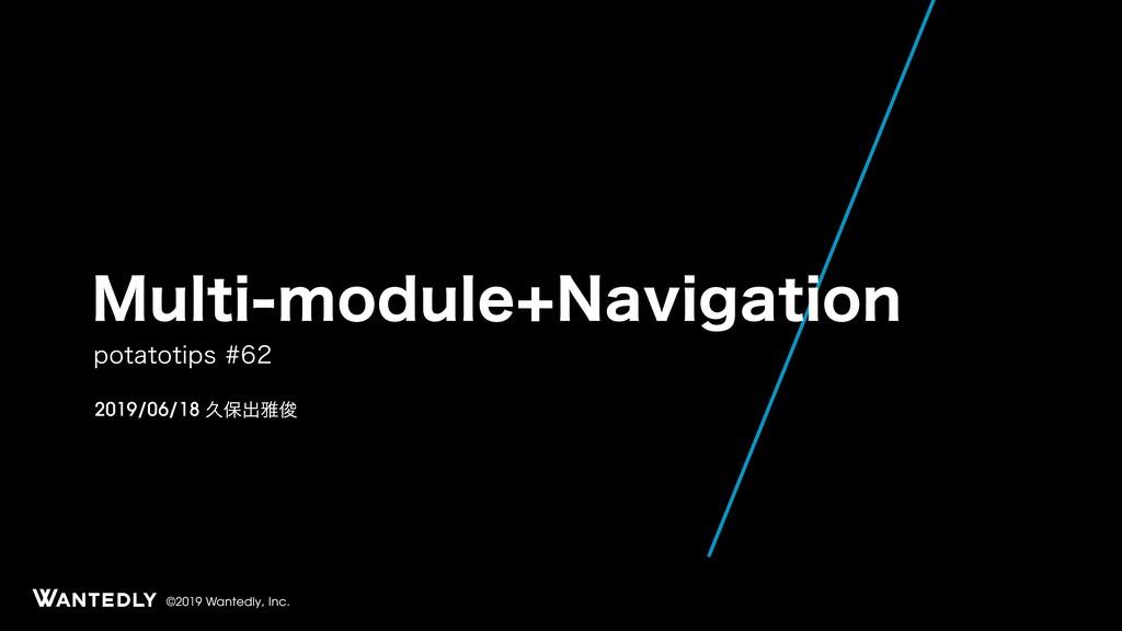 Multi-module+Navigation