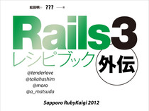 Rails3 Recipe Book Gaiden