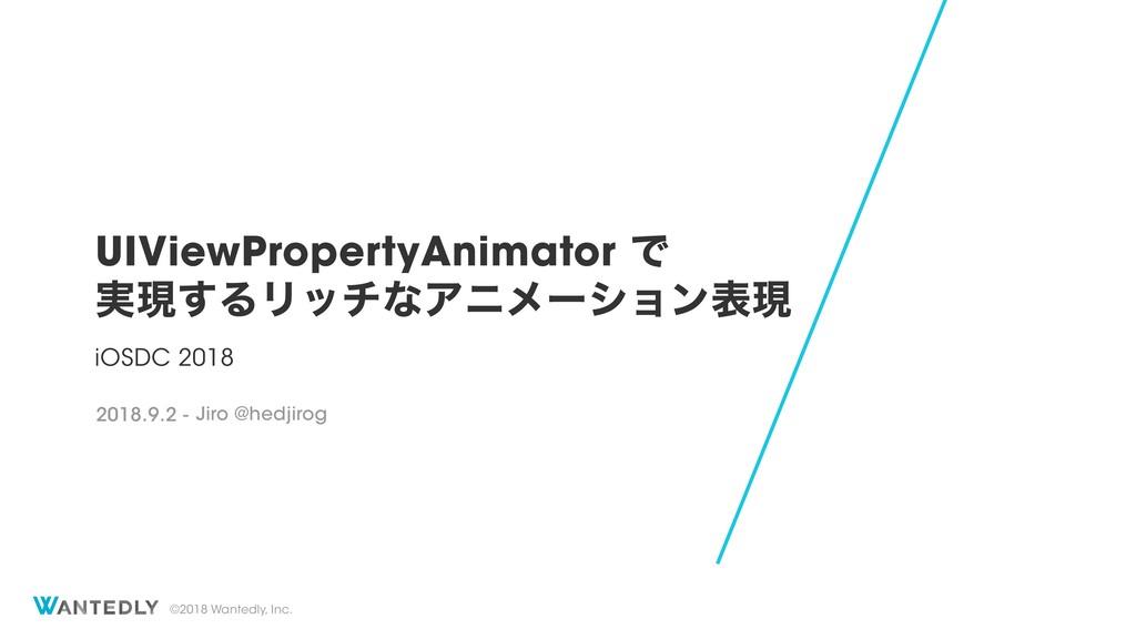 UIViewPropertyAnimatorで実現するリッチなアニメーション表現