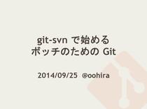 git-svnで始めるボッチのためのGit