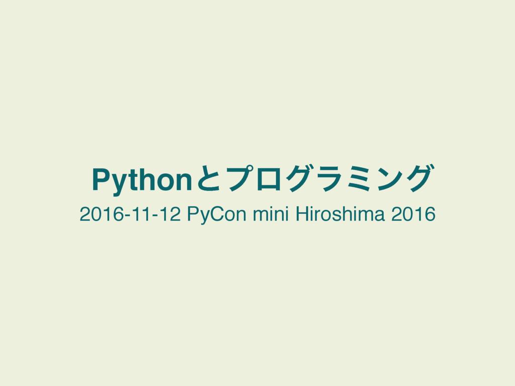 Pythonとプログラミング