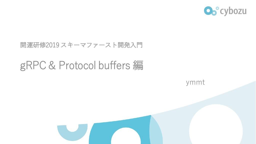 Slide Top: スキーマファースト開発入門 gRPC & Protocol buffers 編