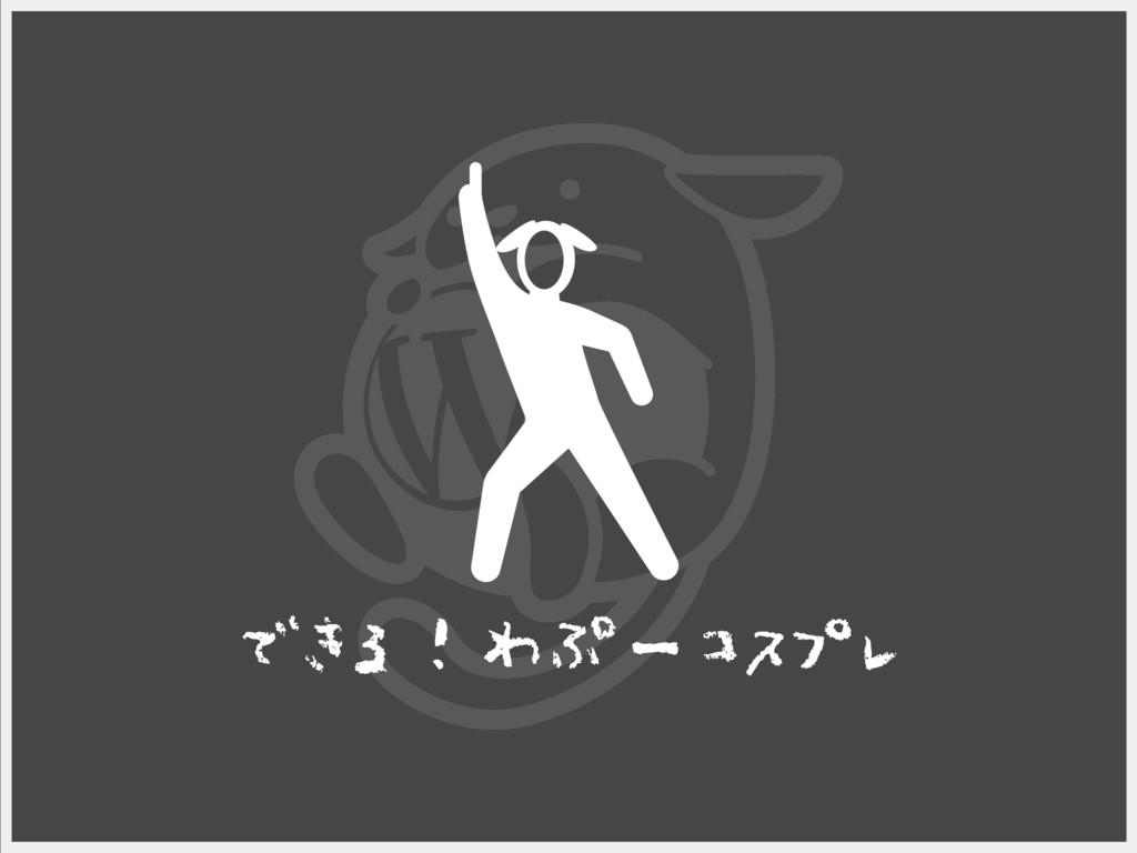 できる!わぷーコスプレ / WordCamp Tokyo 2016 LT Personal