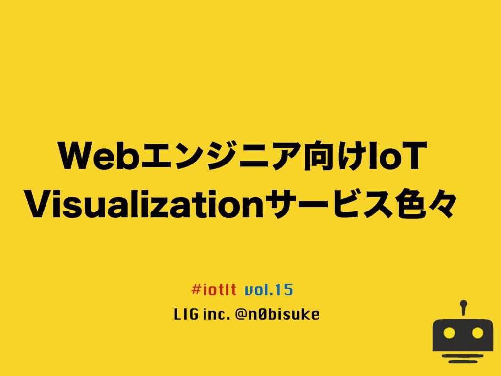 Webエンジニア向けIoT Visualizationサービス色々  ( #iotlt  vol15 : 5分)