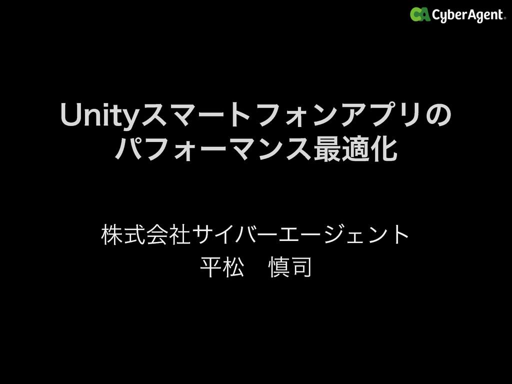 Unityスマートフォンアプリの パフォーマンス最適化