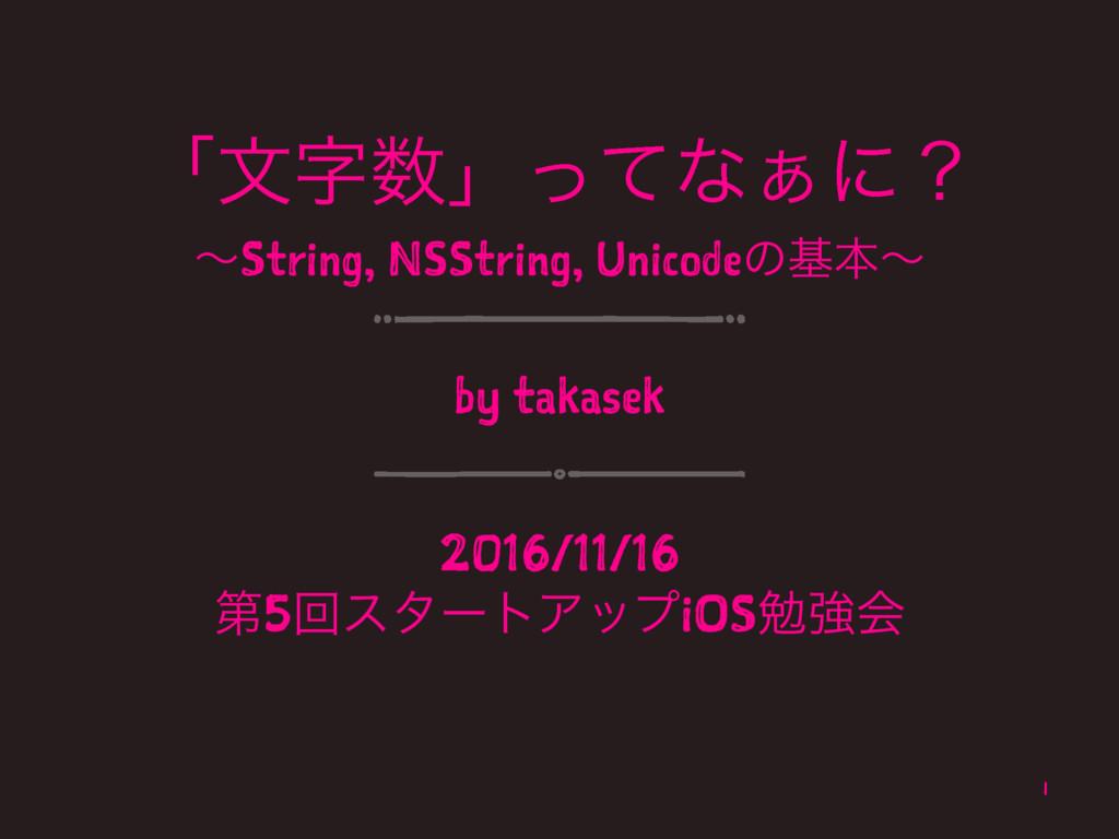 「文字数」ってなぁに?〜String, NSString, Unicodeの基本〜