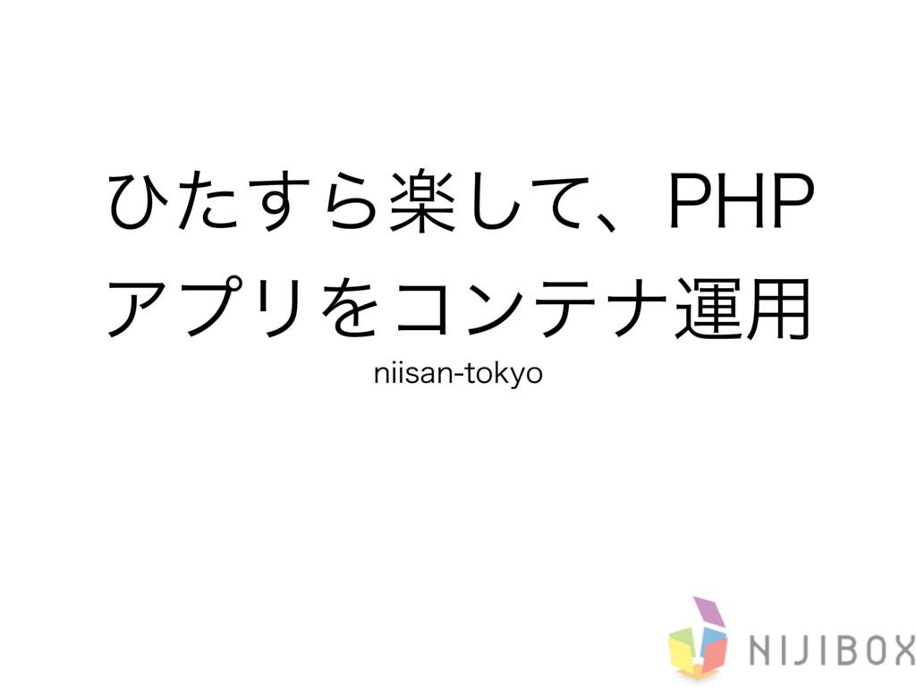 ひたすら楽してPHPアプリをコンテナ運用
