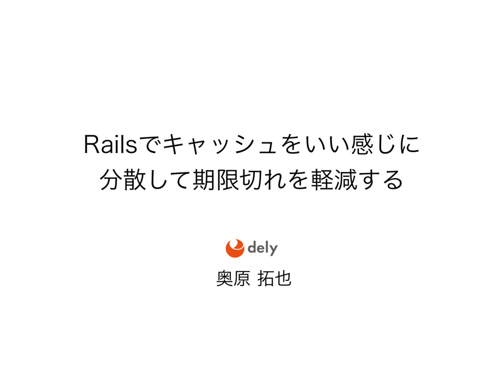 Railsでキャッシュをいい感じに分散して期限切れを軽減する