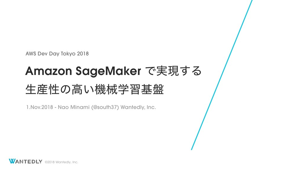 Amazon SageMaker で実現する生産性の高い機械学習基盤 / #AWSDevDay