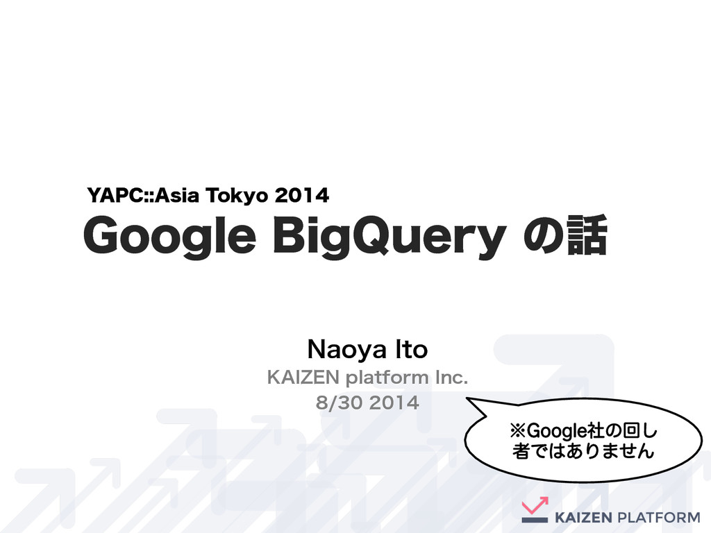 Google BigQuery の話 #yapcasia