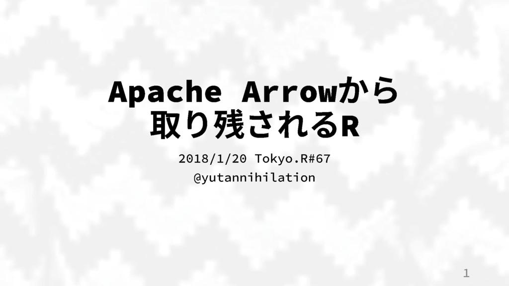 Apache Arrowから取り残されるR