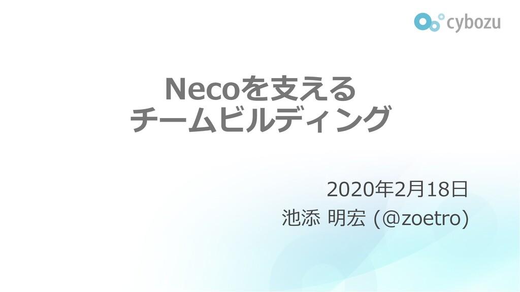 Slide Top: Necoを支えるチームビルディング