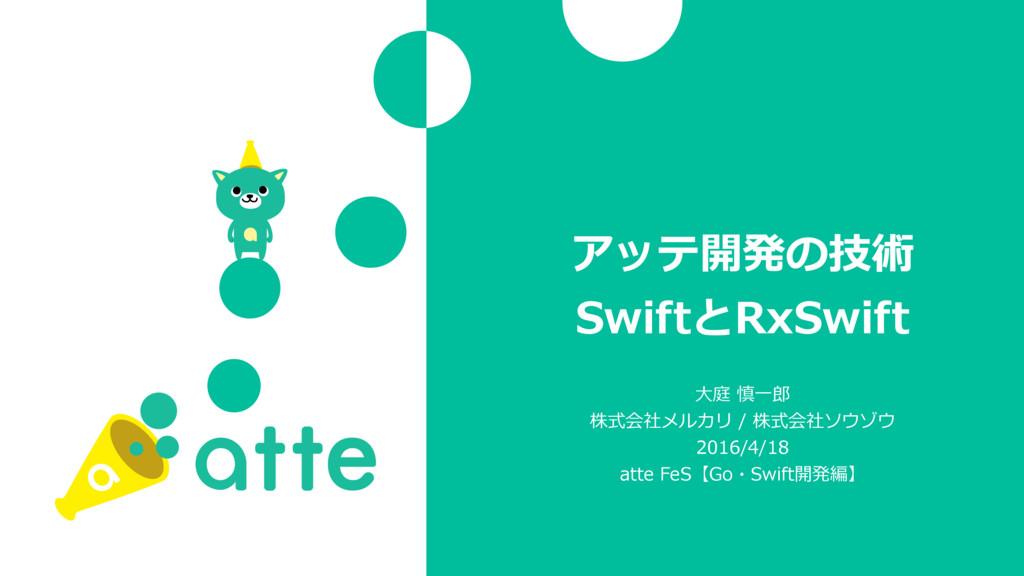 アッテ開発の技術:Swift と RxSwift
