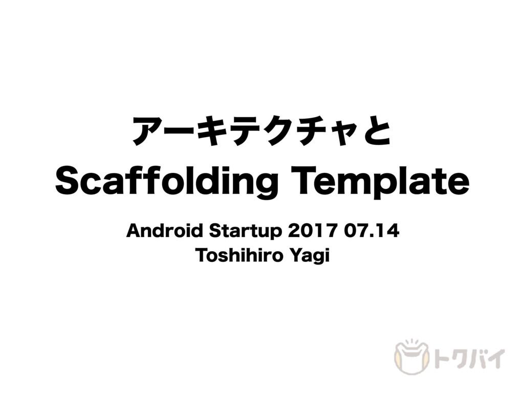 アーキテクチャと Scaffolding Template