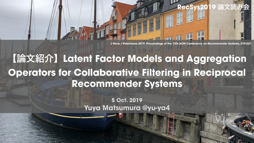 【論文紹介】Latent Factor Models and Aggregation Operators for Collaborative Filtering in Reciprocal Recommender Systems / Latent-factor-models-and-aggregation-operators-for-collaborative-filtering-in-reciprocal-recommender-systems