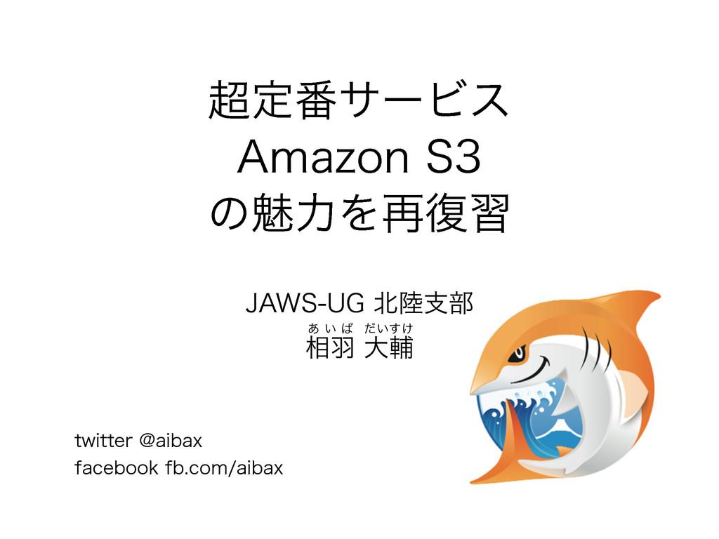 超定番サービス Amazon S3 の魅力を再復習 / We love S3