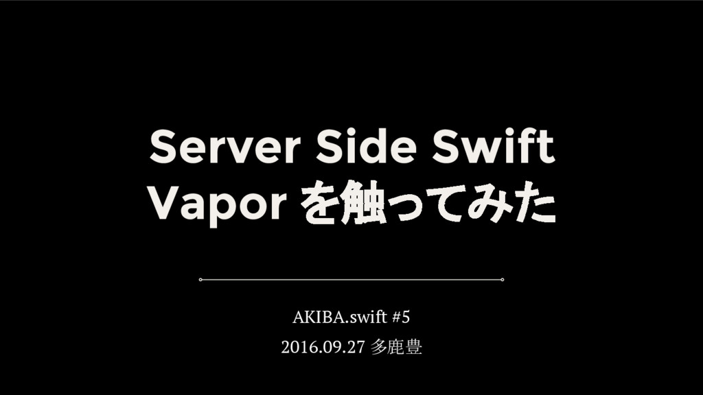Server Side Swift, Vapor を触ってみた