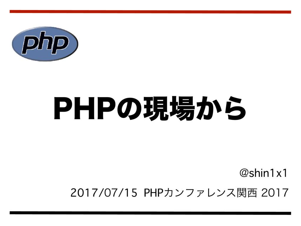 PHP の現場から