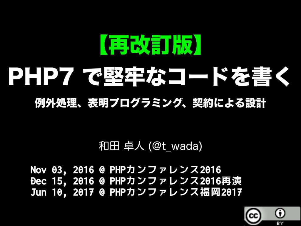 PHP7 で堅牢なコードを書く - 例外処理、表明プログラミング、契約による設計 / PHP Conference 2016