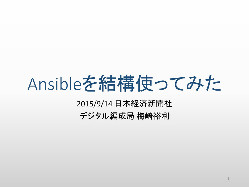 Ansibleを結構使ってみた/ansible-nikkei-2015