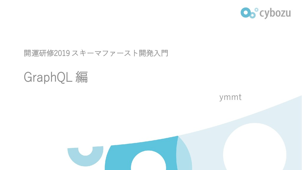 Slide Top: スキーマファースト開発入門 GraphQL 編