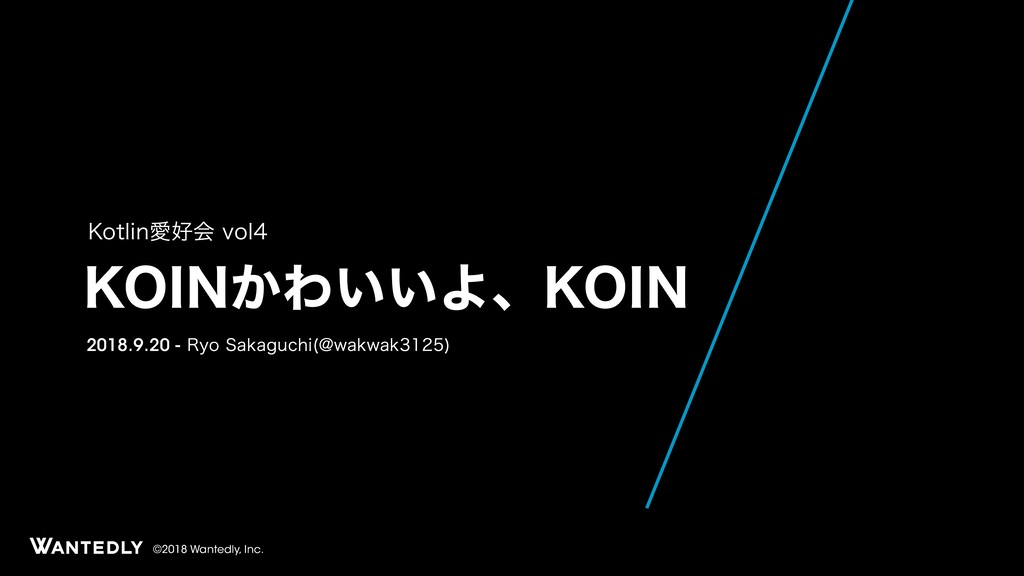 KOINかわいいよ、KOIN