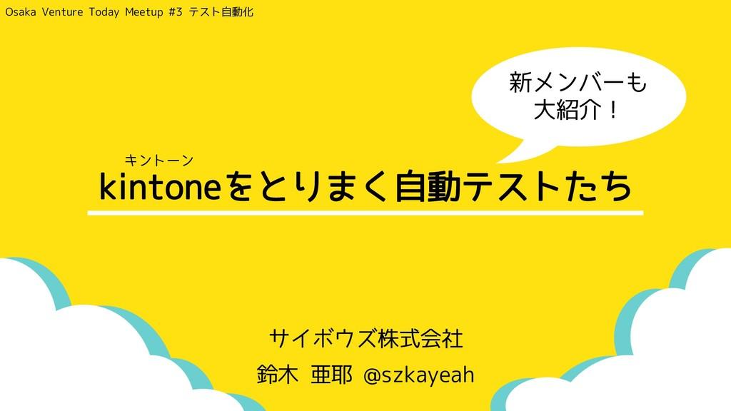 Slide Top: kintoneをとりまく自動テストたち