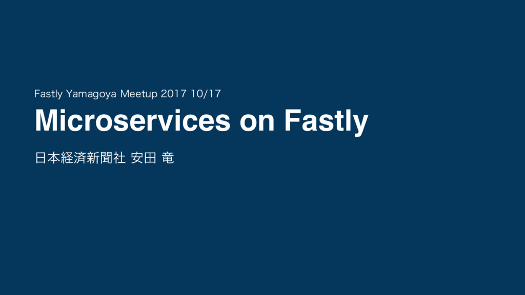 Microservices on Fastly