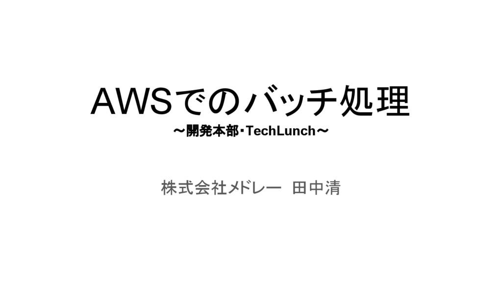 メドレー開発部TechLunch  AWSでのバッチ処理