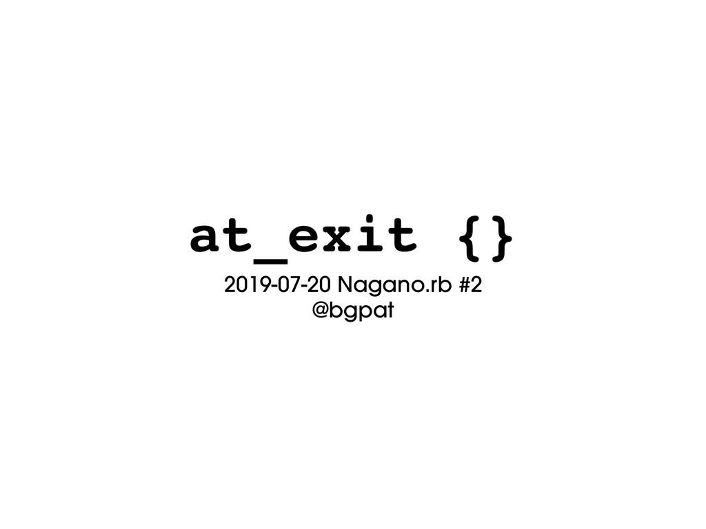 at_exit