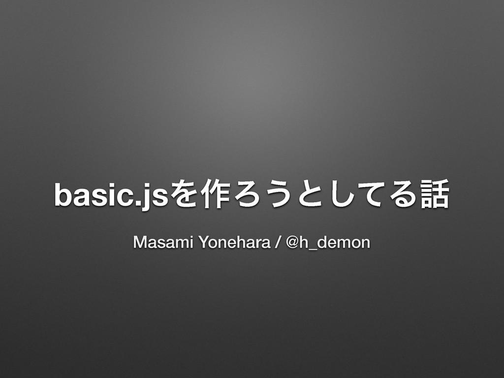 basic.jsを作ろうとしてる話