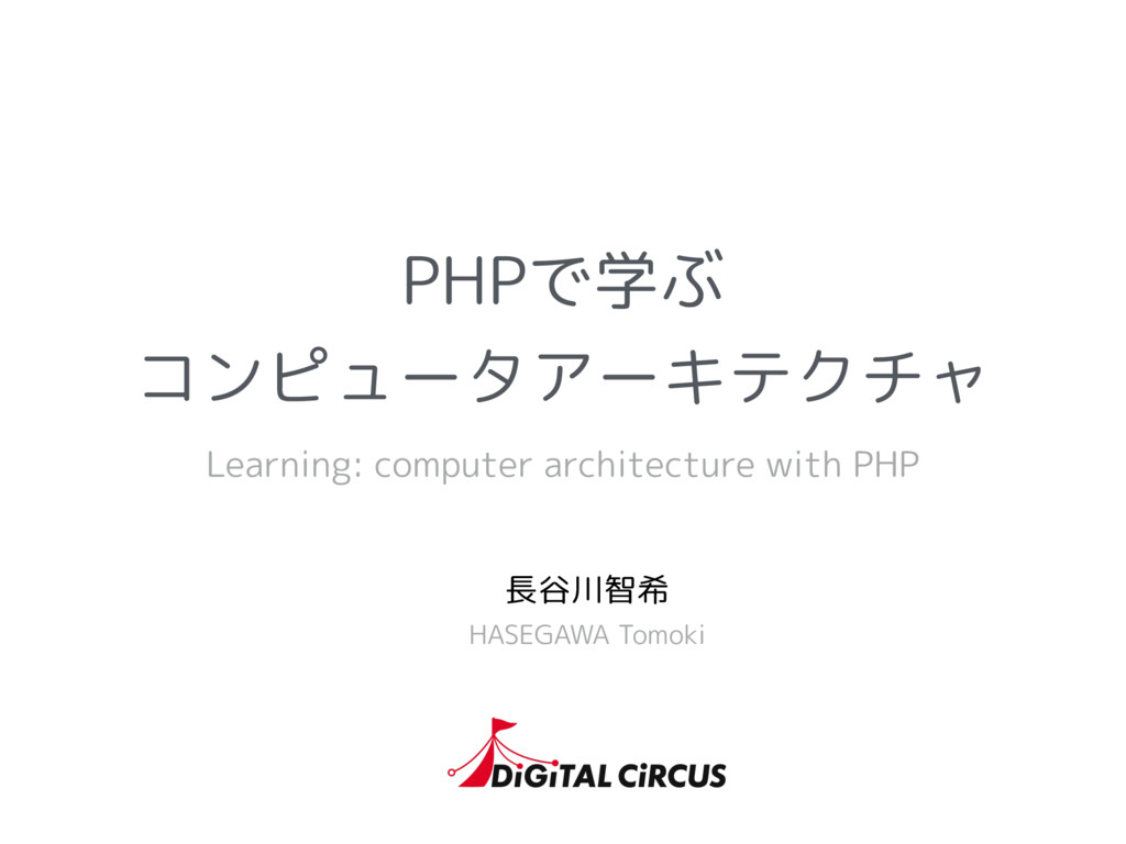 PHPで学ぶ コンピュータアーキテクチャ