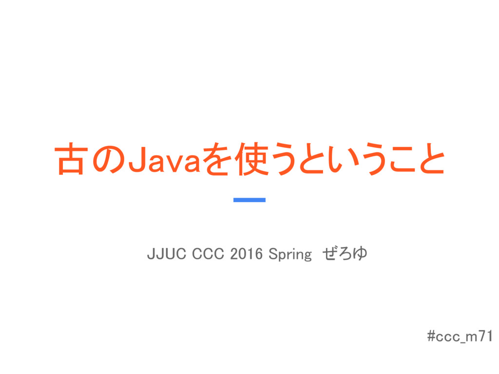 古のJavaを使うということ / JJUC CCC 2016 Spring
