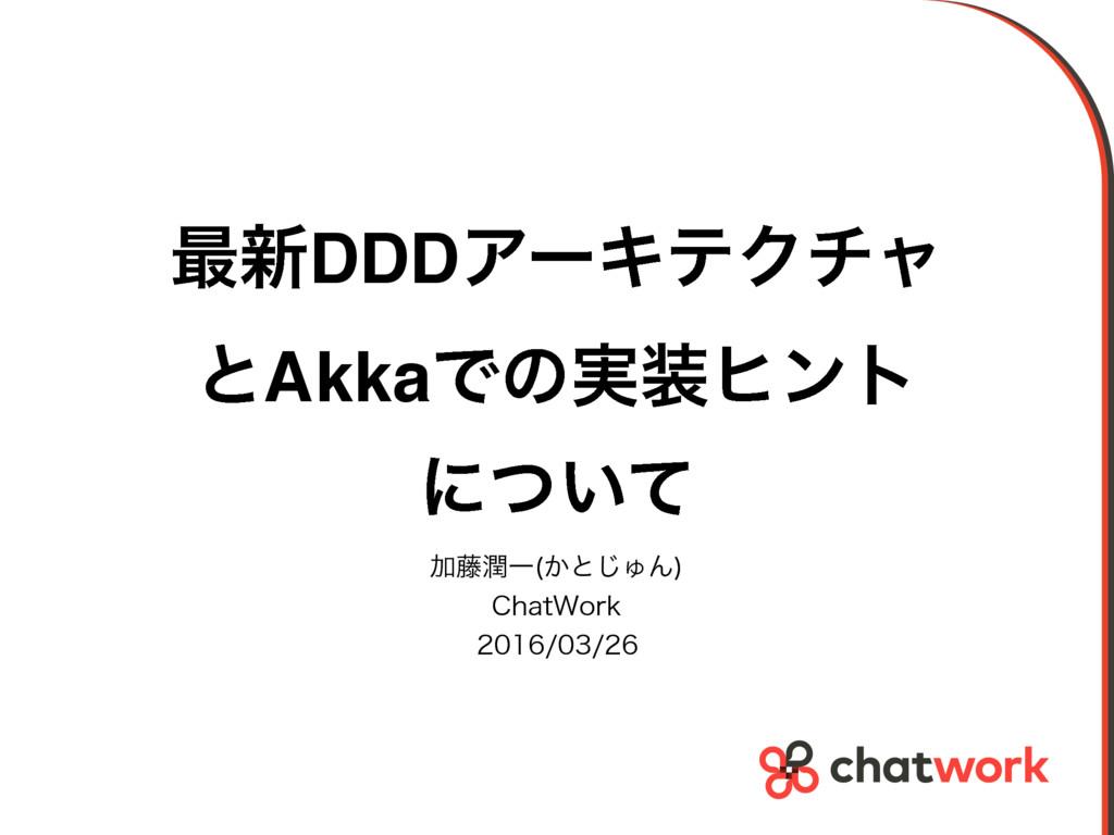 最新DDDアーキテクチャとAkkaでの実装ヒントについて