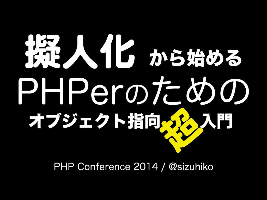 擬人化から始めるPHPerのためのオブジェクト指向超入門