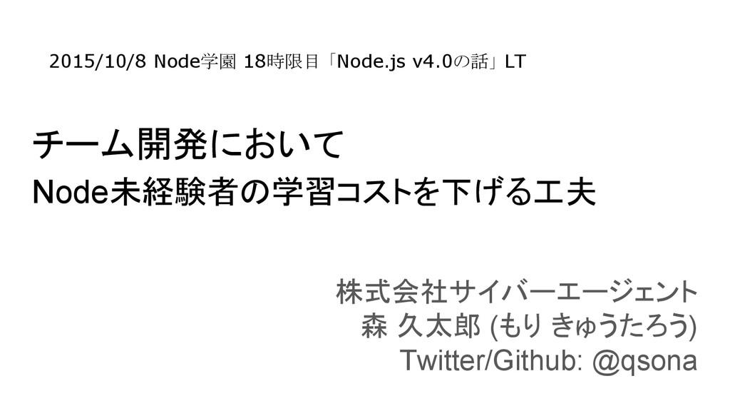 チーム開発において Node未経験者の学習コストを下げるための工夫 / node.js #tng18 LT
