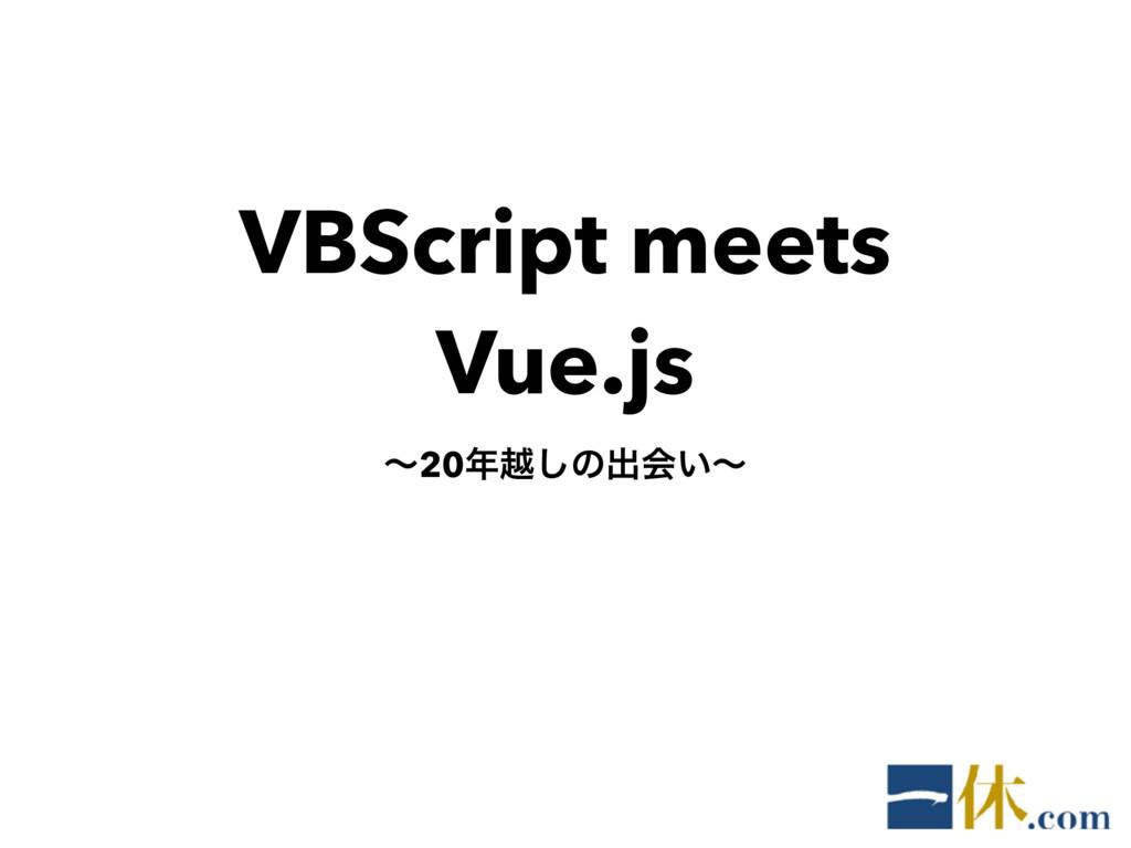 VBScript meets Vue.js  〜20年越しの出会い〜