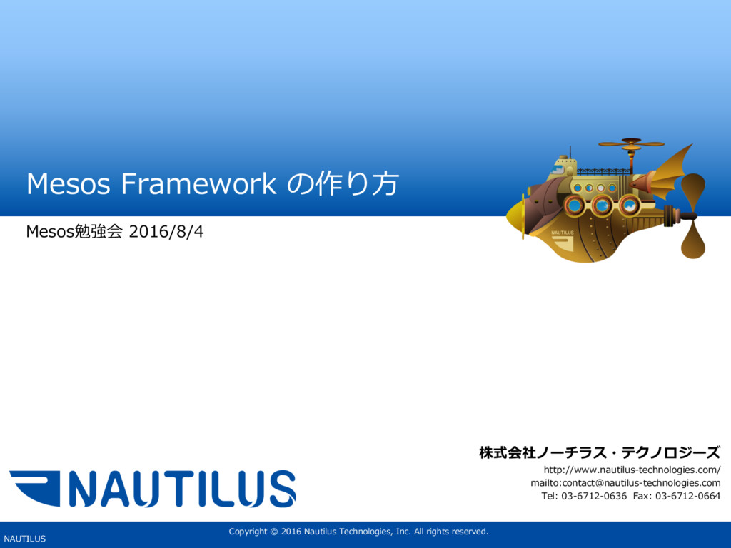 Mesos Frameworkの作り方 (How to Make Mesos Framework)