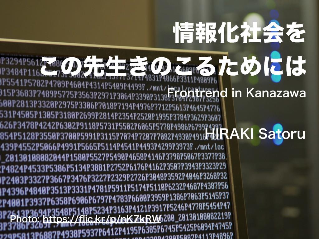 情報化社会を この先生きのこるためには / Layzie@Frontrend in Kanazawa