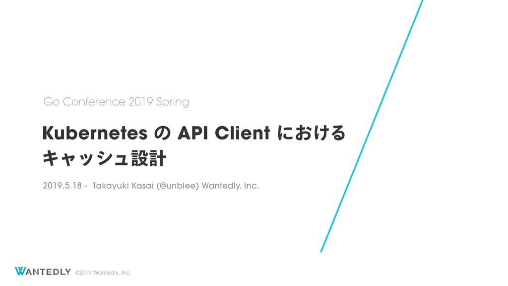 Kubernetes の API Client におけるキャッシュ設計 / Cache Design in Kubernetes API Client