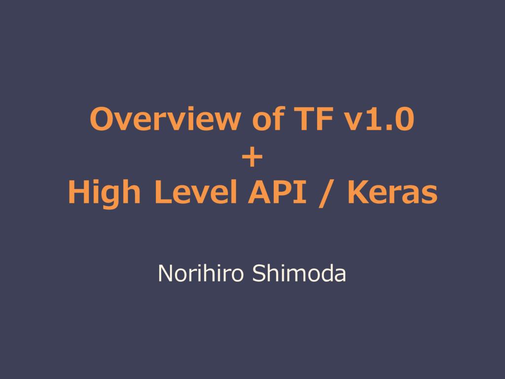 TFv1.0の概要+HighLevelAPI/Keras