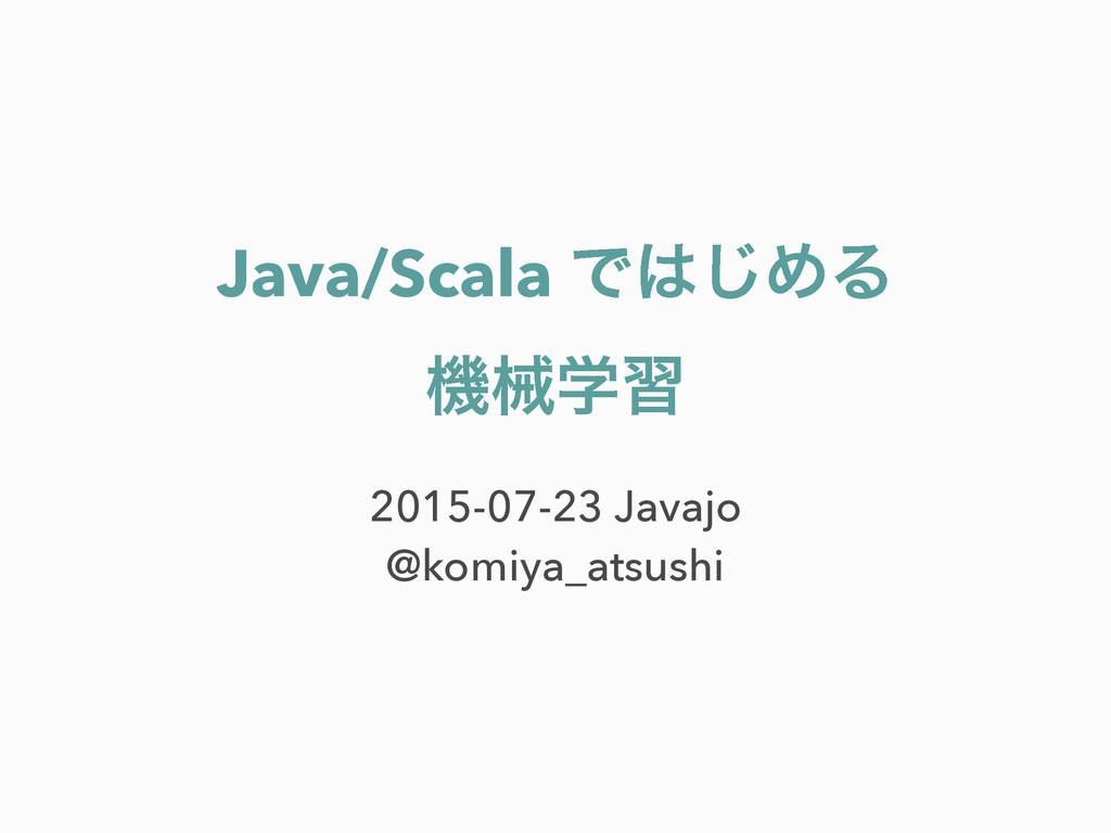 #javajo Java/Scala ではじめる機械学習