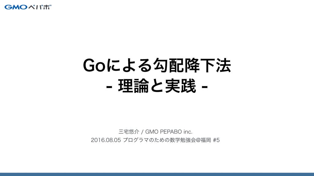 Goによる勾配降下法 - 理論と実践 - / gradient-descent-in-golang