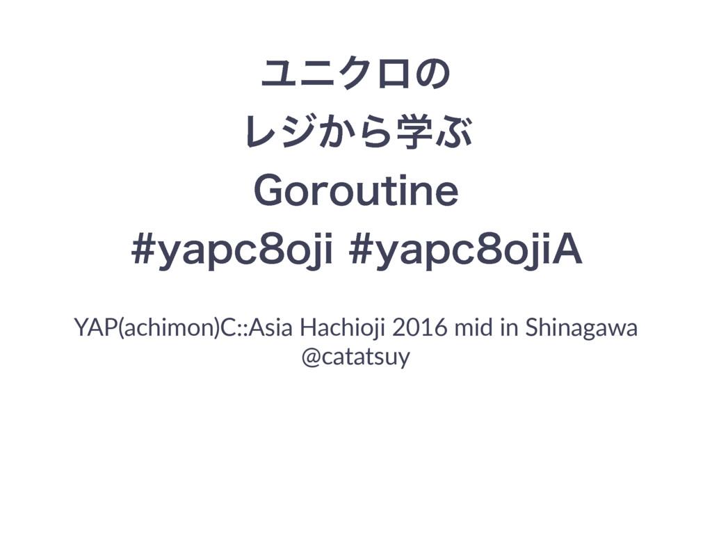 ユニクロの レジから学ぶ Goroutine #yapc8oji #yapc8ojiA /uniqlo_golang