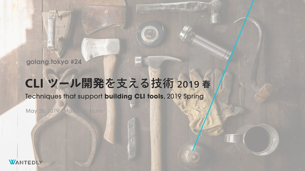 CLI ツール開発を支える技術 2019春 / Techniques that support building CLI tools, 2019 Spring
