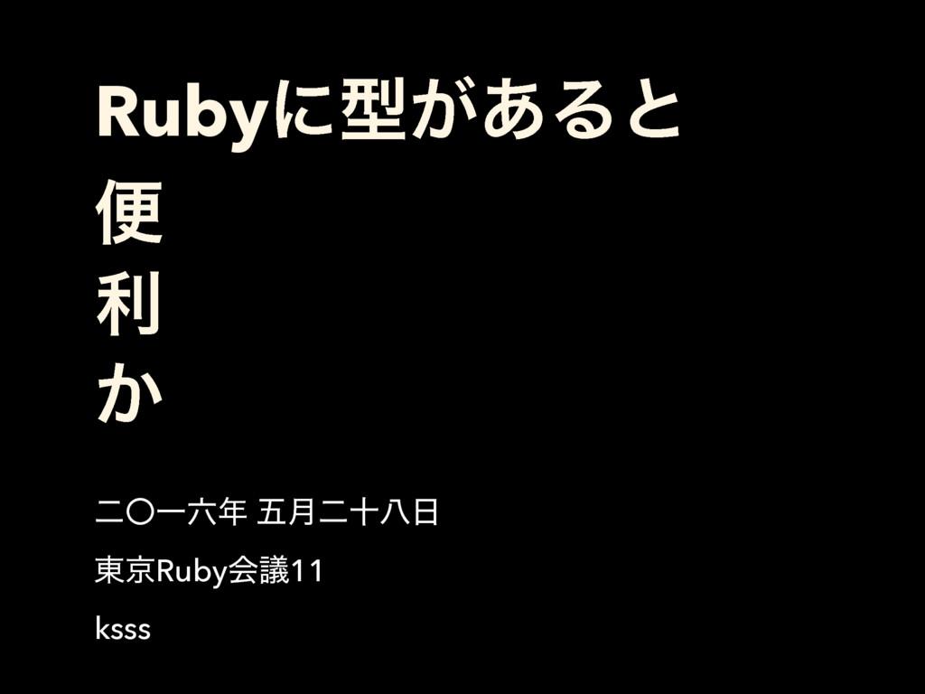 Rubyに型があると便利か