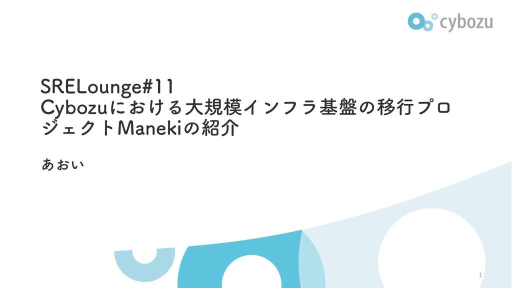 Slide Top: Cybozuにおける大規模インフラ基盤の移行プロジェクトManekiの紹介