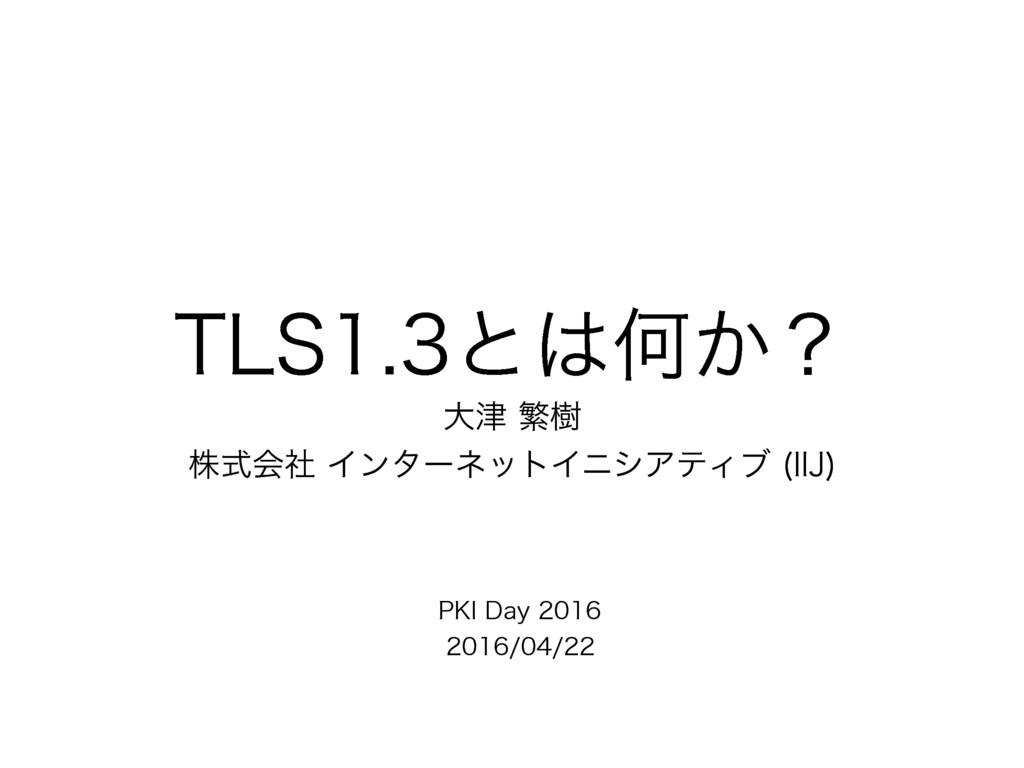 TLS1.3とは何か?