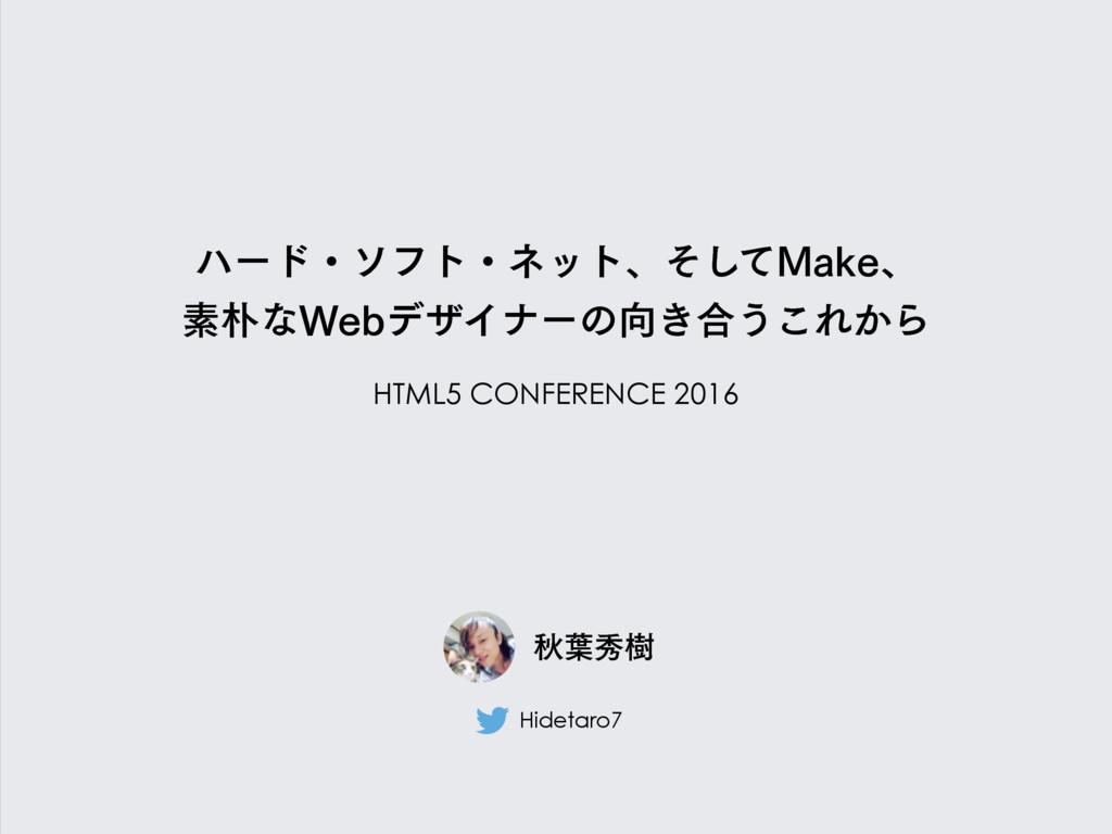 ハード・ソフト・ネット、そしてMake、 素朴なWebデザイナーの向き合うこれから