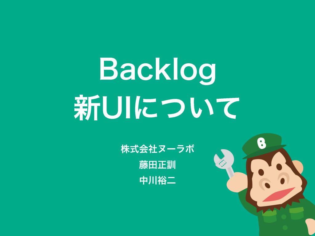 Backlog新UIについて